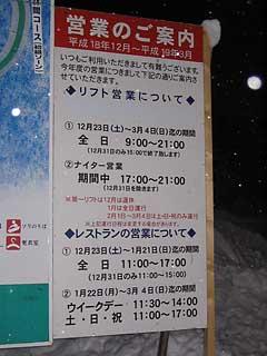 Korakuenkitahiroshimainfo02