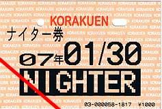 Korakuenkitahiroshimaticket