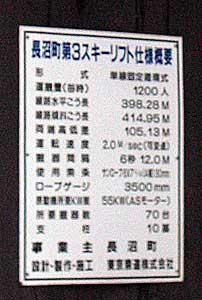 Naganuma03pl02