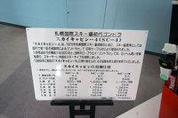 Sapporo30_02
