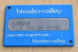 BIWAKOVALLEYTICKET01