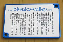 BIWAKOVALLEYTICKET02