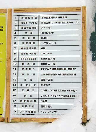 SHIBETSUKANAYAMA01SL03